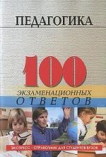 Педагогика: 100 экзаменационных ответов
