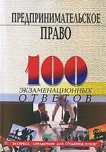 Предпринимательское право: 100 экзаменационных ответов