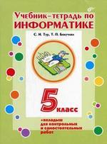 Информатика 5кл [Учебник-тетрадь]+вкладыш