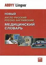 Новый англо-русский, русско-английский медицинский словарь