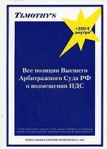 Все позиции Высшего Арбитражного суда Российской Федерации о возмещении НДС (+ CD-ROM)