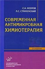 Современная антимикробная химиотерапия: Руководство для врачей. 2-е изд