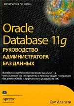 Oracle Database 11g. Руководство администратора баз данных
