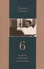 Сумерки идолов. Антихрист. Полное собрание сочинений в 13-ти томах