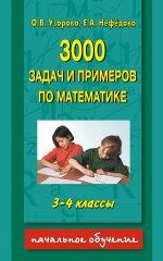 Скачать 3000 задач и примеров по математике. 3-4 классы бесплатно