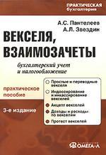 Векселя, взаимозачеты: бухгалтерский учет и налогообложение. 3-е изд., испр. (файл PDF)