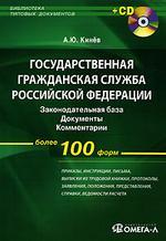Государственная гражданская служба Российской Федерации (файл PDF)