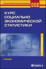 Курс социально-экономической статистики: Учебник. 8-е изд., стер. (файл PDF)