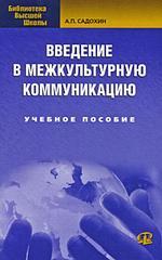 Введение в межкультурную коммуникацию: Учебное пособие (файл PDF)