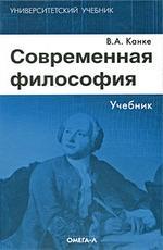 Современная философия: Учебник (файл PDF)