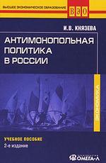 Антимонопольная политика в России. 2-е изд (файл PDF)