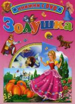 Золушка (+ DVD)