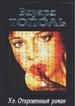 У.Е. Откровенный роман с адреналином, сексапилом, терроризмом, флоридским коктейлем и ядом