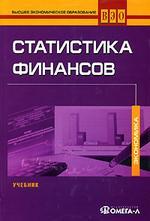 Статистика финансов. Учебник. 3-е изд., стер. (файл PDF)
