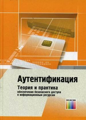 Аутентификация. Теория и практика обеспечения безопасного доступа к информационным ресурсам. Учебное пособие для вузов