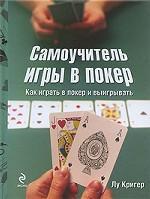 Самоучитель игры в покер