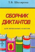 Сборник диктантов по русскому языку для начальных классов