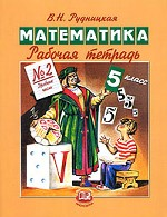 Математика: рабочая тетрадь №2. Дробные числа. 5 класс