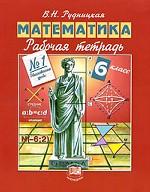 Математика: рабочая тетрадь №1. Обыкновенные дроби. 6 класс