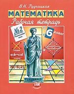 Математика: рабочая тетрадь №2. Рациональные числа. 6 класс