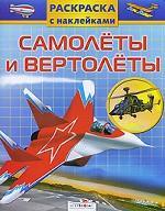 Самолеты и вертолеты. Раскраска с наклейками