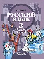 Русский язык. Часть 1. Развитие речи. Грамматика. 3 класс