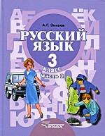Русский язык. Часть 2. 3 класс