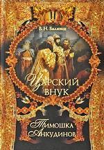 Царский внук Тимошка Анкудинов