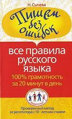 Наталия Сычева. Пишем без ошибок. Все правила русского языка. 100% грамотность за 20 минут в день