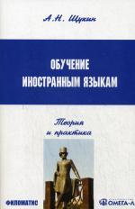 Обучение иностранным языкам. Теория и практика. 4-е изд