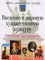 Вариации прекрасного. Введение в мировую художественную культуру. 5-е изд