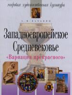 Вариации прекрасного. Западноевропейское Средневековье. 5-е изд