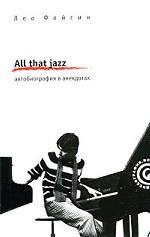 Лео Фейгин. All that jazz. Автобиография в анекдотах 150x237