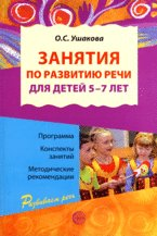 Занятия по развитию речи для детей 5-7 лет. Программа. Конспекты занятий