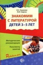 Знакомим с литературой детей 3-5 лет. Методические рекомендации. Конспекты занятий