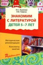 Знакомим с литературой детей 5-7 лет. Методические рекомендации. Конспекты занятий