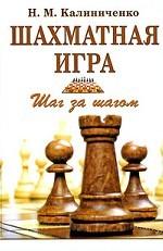 Шахматная игра. Шаг за шагом