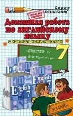 Домашняя работа по английскому языку за 7 класс к учебнику Кузовлева В.П.и др. 9-е издание