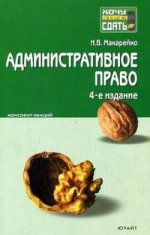 Административное право: конспект лекций. 4-е издание