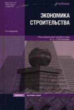 Экономика строительства: учебник. 3-е издание
