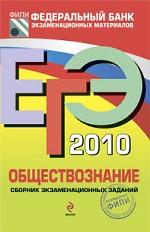 ЕГЭ 2010. Обществознание: сборник экзаменационных заданий