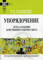 Упорядочение - путь к созданию качественного рабочего места. 4-е издание