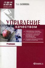 Управление качеством. 4-е издание