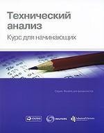 Технический анализ: курс для начинающих