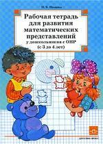 Рабочая тетрадь для развития математических представлений у дошкольников с ОНР (с 3 до 4 лет). ФГОС