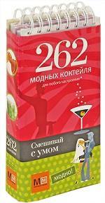 262 модных коктейля для любого настроения