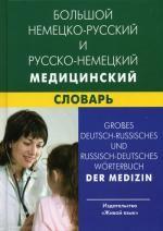 Бол. НЕМ-Р и Р-НЕМ мед. словарь.Св. 100 тыс. терм
