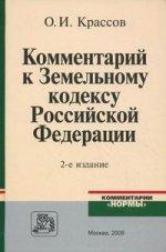 Комментарий к Земельному Кодексу РФ. 2-е издание