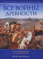 Все войны древности. От каменного века до падения Рима
