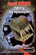 Скачать Смерть под трактором бесплатно А.В. Кивинов